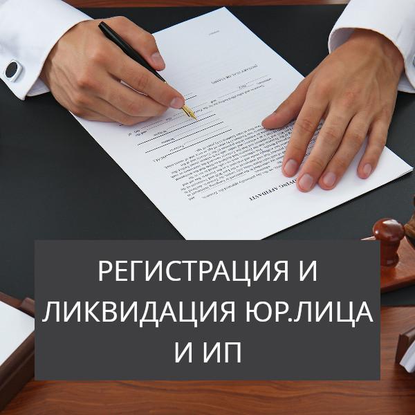 Регистрация и ликвидация ООО и ИП