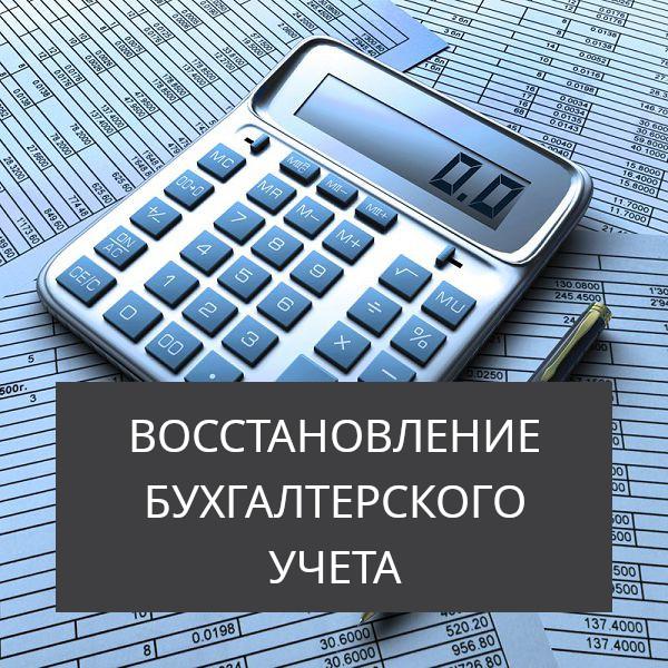 Восстановление бухгалтерского учета